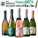 1本当り なんと667円(税別) 送料無料 すべてシャンパン製法 超コスパ!極上辛口スパークリング5本+1本セット (合計6本) 21弾!スパークリングワインセット シャンパンセッ