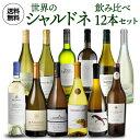 送料無料世界のシャルドネ飲み比べ12本セット5弾白ワインセット辛口フランスイタリアチリオーストラリアアルゼンチン南アフリカ長S