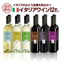1本当たり600円(税別) 送料無料 イタリアワイン12本セット イタリアのぶどう品種だけ飲み比べ 赤ワイン 白ワイン 辛口 ワインセット 長S お歳暮 御歳暮 歳暮 お歳暮ギフト 敬老の日 お中元