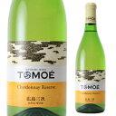【誰でもワインP10倍 1/25限定】TOMOE シャルドネ リザーブ 2018 720ml 白ワイン 日本ワイン 国産ワイン 広島三次ワイナリー みよし ミヨシ 広島県 辛口 長S