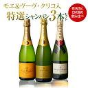 【送料無料】モエ&ヴーヴクリコ入!特選シャンパン3本セット【第3弾】