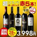 超コスパ!金賞&パーカー90点ワイン入り!オーガニック赤ワイン5本セット