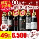 送料無料 【訳あり】※ラベル不良1本入りすべて90点以上 高評価 赤ワイン 6本セット 18弾赤ワイン セット 長S