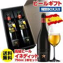 お歳暮ビールギフトギフトセットイネディット750ml2本BOX付きスペインビール輸入ビール海外ビール白ビールエルブジ人気