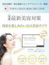 【新発売】The White(ザホワイト)/皮膚科クリニック...