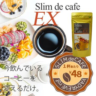 スリムドカフェEX スーパーダイエットコーヒー(100g・計量スプーンつき)