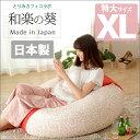 \スーパーSALE割引/【日本製】人をダメにするソファ「和楽の葵」特大XLサイズ【送料