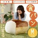 「人をダメにする食パン」ビーズクッション A605 M 【日本製】【送料無料】