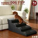 ドッグステップ 犬 用 階段 犬 スロープ ペットステップ ...