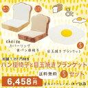 食パン座椅子 目玉焼きブランケット(Sサイズ)セット 食パンタイプトーストタイプ選べます PN1 A