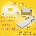 食パンソファベッドと特大目玉焼きブランケットのセット!食パン...