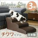「和楽ステップ」ドッグステップ 3段 A386 チワワモデル 【日本製】【送料無料】