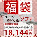 ロータイプか脚付きタイプか選べるソファ福袋 【日本製】送料無...