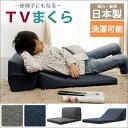 日本製【送料無料】カバーリング「TVまくら」A573-S 洗濯できる!座椅子みたいにも使える!