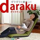 \スーパーSALE /リクライニング カバーが洗える座椅子DARAKUチェア a562【日本製
