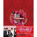 【24%OFF】花より男子〜Boys Over Flowers【ブルーレイ BOX3】[3枚組]