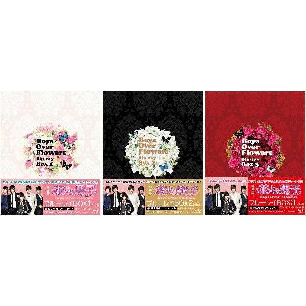 花より男子〜Boys Over Flowers ブルーレイBOX 1+2+3のセット...:cena2:10000206