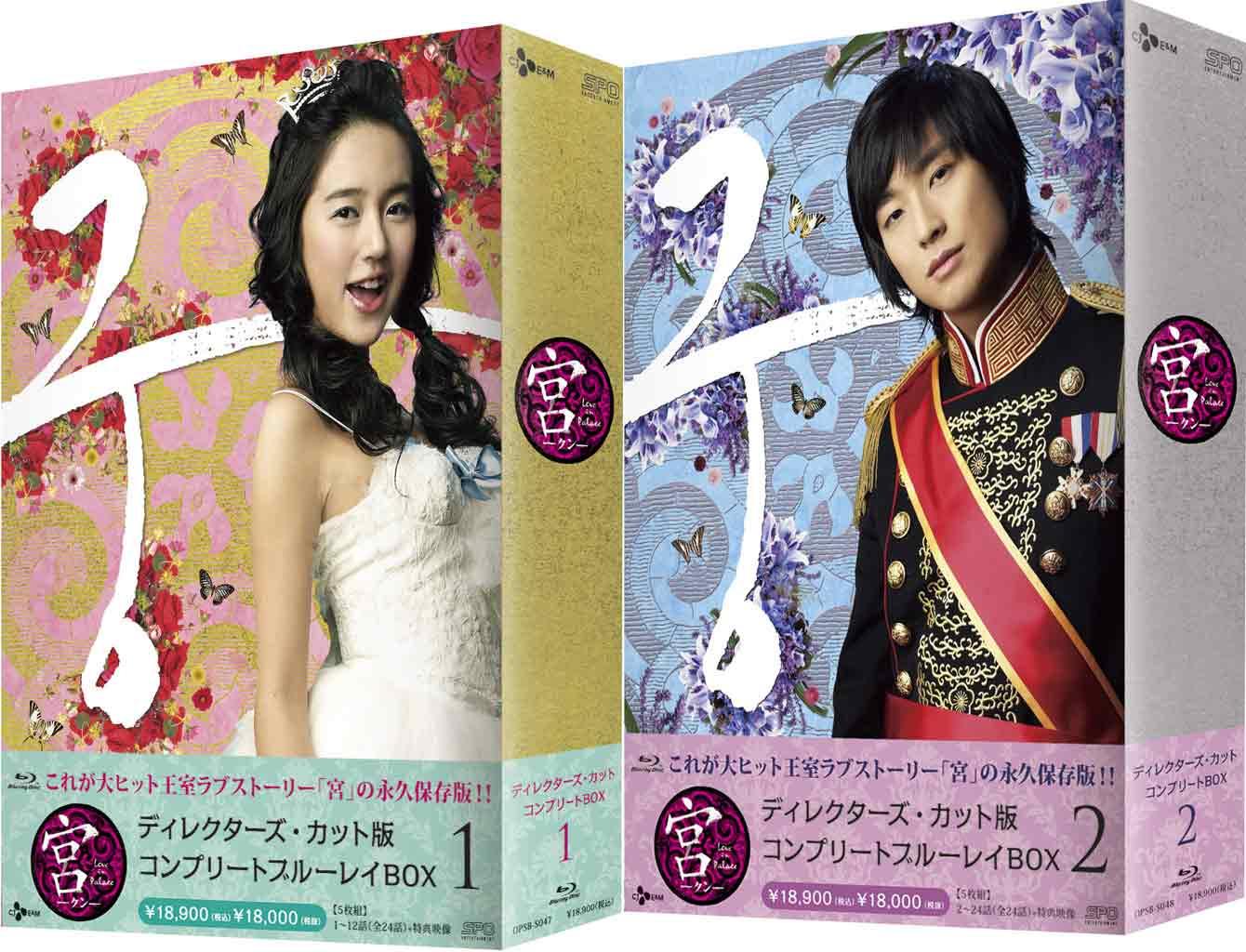 宮〜Love in Palace ディレクターズ・カット版 コンプリートブルーレイBOX1…...:cena2:10001251