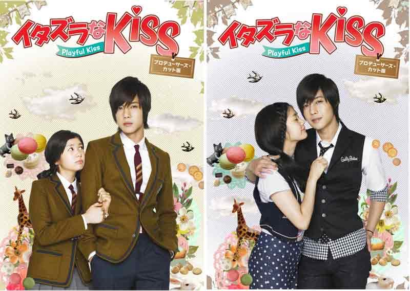 【送料無料】イタズラなKiss〜Playful Kiss プロデューサーズ・カット版 ブル…...:cena2:10001312