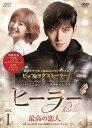 ヒーラー〜最高の恋人〜 DVD-BOX1(5枚組)