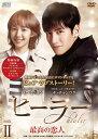 ヒーラー〜最高の恋人〜 DVD-BOX2(5枚組)