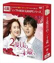 2度目の二十歳 DVD-BOX1(4枚組)