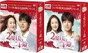 2度目の二十歳 DVD-BOX1+2のセット