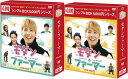 モダン・ファーマー DVD-BOX1+2のセット <シンプルBOX 5,000円シリーズ>