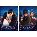 【送料無料】シティーハンター in Seoul DVD-BOX1+2のセット