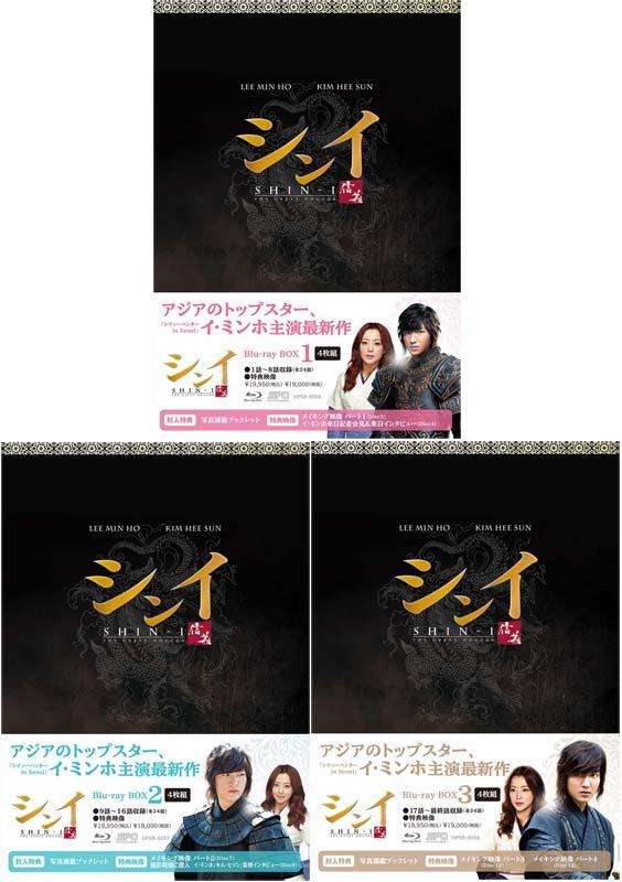【送料無料】シンイ 信義 ブルーレイBOX1+2+3のセット...:cena2:10001346