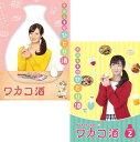 ワカコ酒 DVD-BOX Season 1+2 のセット
