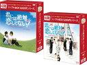 君には絶対恋してない!〜Down with Love DVD-BOX1+2のセット <シンプルBOX 5,000円シリーズ>