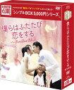 僕らはふたたび恋をする(台湾オリジナル放送版) DVD-BOX (9枚組)