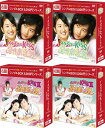 イタズラなKiss〜惡作劇之吻〜 DVD-BOX1+2 と イタズラなKiss2〜惡作劇2吻〜 DVD-BOX 1+2の4巻セット