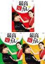 最高の元カレ DVD-BOX1+2+3の全巻セット <初回限定生産版>