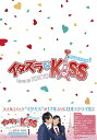 イタズラなKiss〜Love in TOKYO  DVD-BOX1
