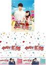 イタズラなKiss〜Love in TOKYO DVD-BOX1+2+イタズラなKiss2〜Love in OKINAWA DVDのセット