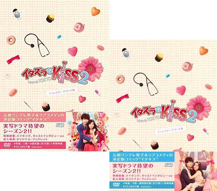 イタズラなKiss2〜Love in TOKYO ディレクターズ・カット版 DVD-BOX…...:cena2:10001991