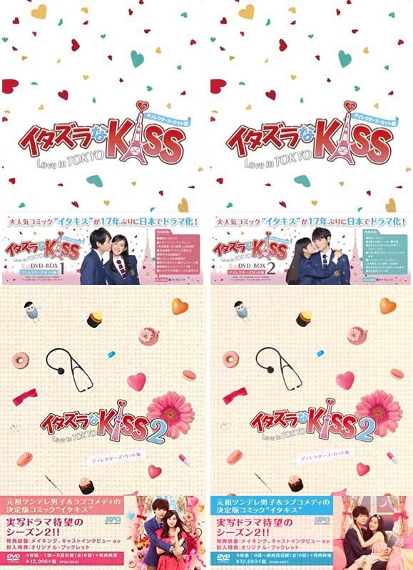 イタズラなKiss〜Love in TOKYO DVD-BOX1+2とイタズラなKiss2…...:cena2:10001995