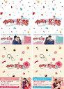 イタズラなKiss?Love in TOKYO DVD-BOX1+2とイタズラなKiss2?Love