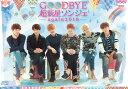 Goodbye 超新星ソンジェ〜again 2016 [初回限定生産版](2枚組)DVD