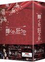 輝くか、狂うか DVD-BOX <プレミアムBOX>(12枚組)