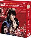 輝くか、狂うか DVD-BOX1 <シンプルBOX 5,000円シリーズ> (4枚組)