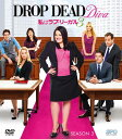 私はラブ・リーガル DROP DEAD Diva シーズン3(SPO海ドラ☆スマートDVD-BOXコレクション)(3枚組)