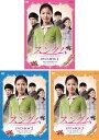 輝いてスングム DVD-BOX1+2+3の全巻セット