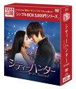 シティーハンター in Seoul DVD-BOX シンプルBOX 5,000円シリーズ(10枚組)