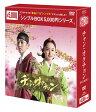 チャン・オクチョン DVD-BOX1 シンプルBOX 5,000円シリーズ(6枚組)