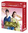 チャン・オクチョン DVD-BOX2 シンプルBOX 5,000円シリーズ(6枚組)