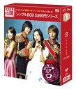 宮〜Love in Palace DVD-BOX <シンプルBOX 5,000円シリーズ>(8枚組)