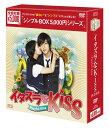 イタズラなKiss〜Playful Kiss DVD-BOX <シンプルBOX 5,000円シリーズ>(8枚組)